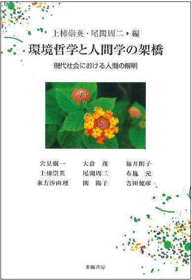 環境哲学と人間学の架橋(上柿崇英/尾関周二編)